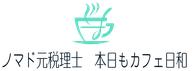 ノマド元税理士|本日もカフェ日和